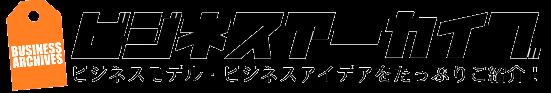 ビジネスアーカイブ